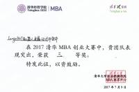 IungoPNT|清华创业大赛获奖
